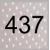 437 - серый, горох