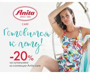 • АКЦИЯ • Готовимся к лету с Anita care!