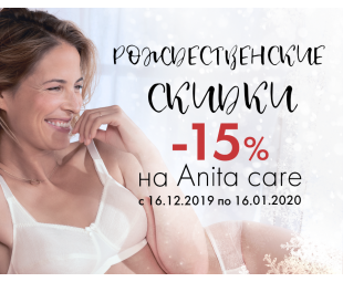 • АКЦИЯ • Рождественские скидки в Anita care!