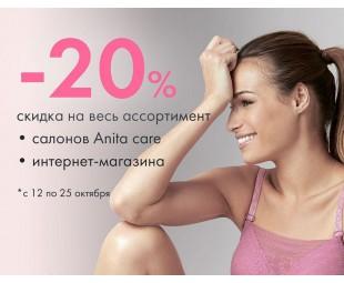• АКЦИЯ • «Розовый октябрь» с Anita care